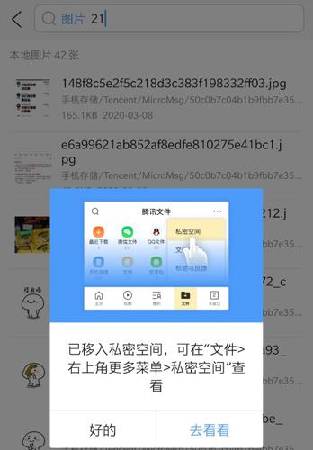 腾讯文件app5