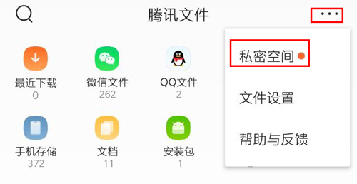 腾讯文件app6