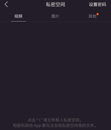腾讯文件app7