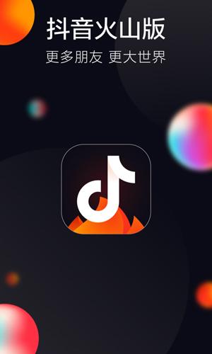 火山小視頻app截圖5