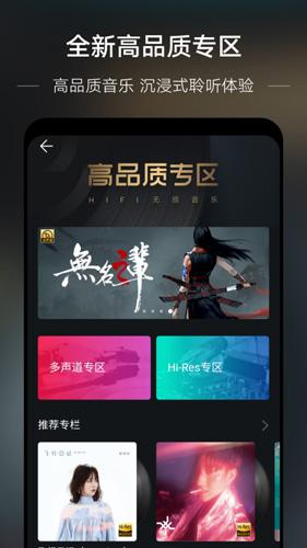 华为音乐app截图2