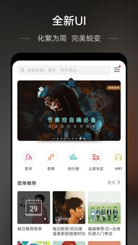 华为音乐app截图4