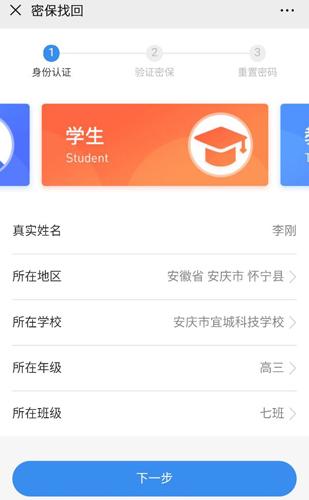 安全教育平台app4
