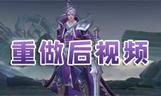 王者荣耀刘邦重做视频展示 2020年新版刘邦技能动画