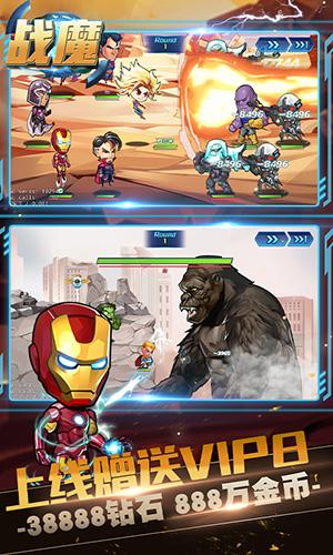 战魔-超级英雄大乱斗BT版截图2