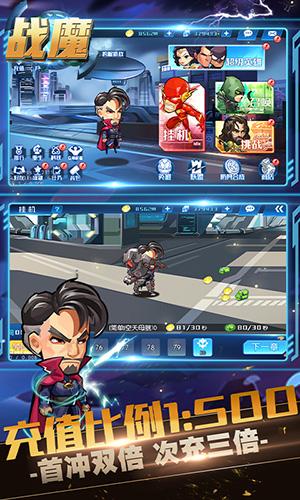 战魔-超级英雄大乱斗BT版截图1