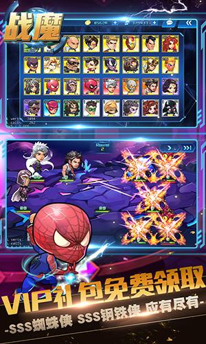战魔-超级英雄大乱斗BT版截图3