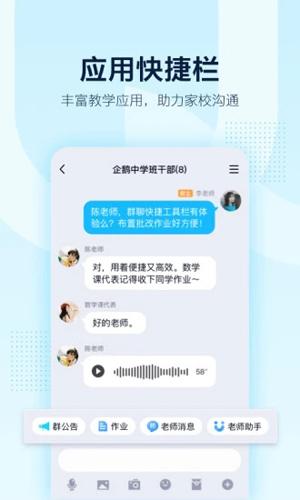 QQ手机版截图2