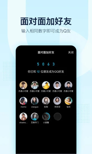 QQ手機版截圖3