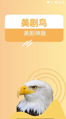 美剧鸟app安卓版截图1