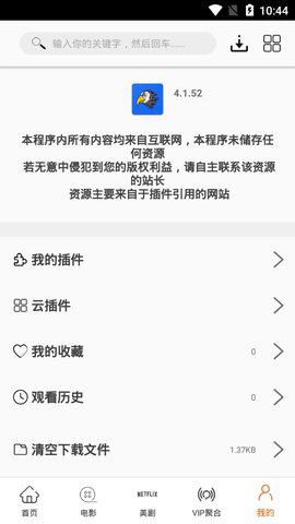 美剧鸟app安卓版截图4