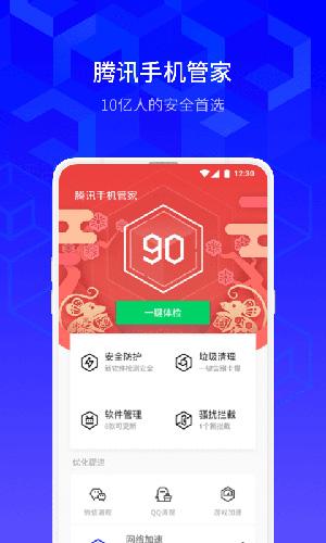 腾讯手机管家2020最新版截图4