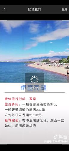 爱剪辑app图片4