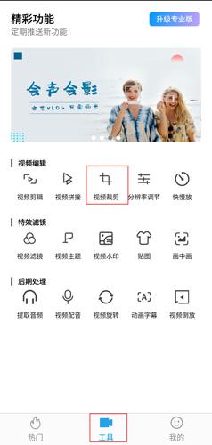 爱剪辑app图片1