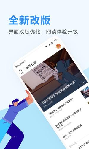 知乎日报app截图1