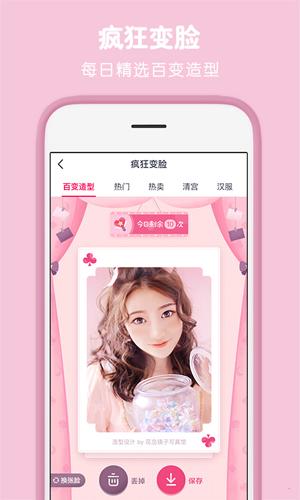 天天P圖app截圖5