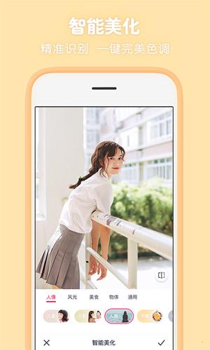 天天P圖app截圖1