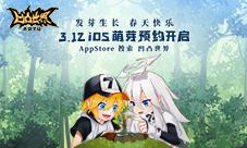 《凹凸世界》手游3月12日開啟iOS萌芽預約