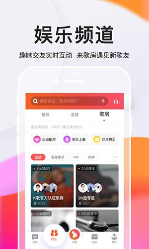 全民K歌app2020版截图2