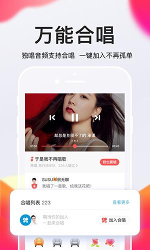 全民K歌app2020版截图4