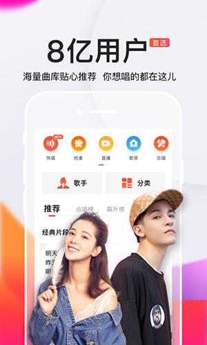 全民K歌app2020版截图3