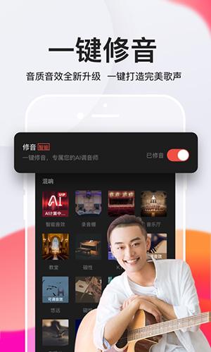 全民K歌app2020版截图5