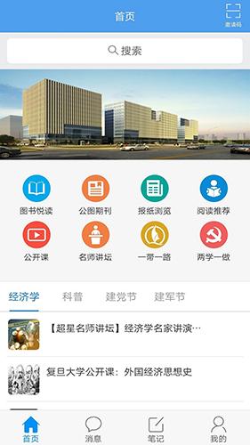 移动图书馆公图版app截图2