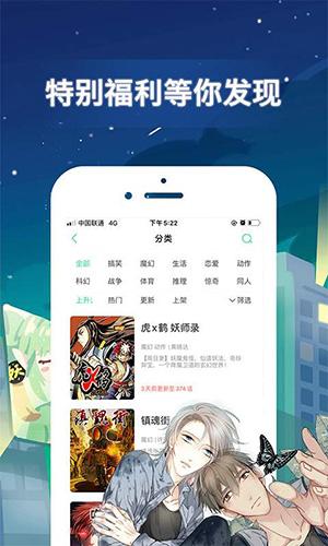有妖气漫画app截图4