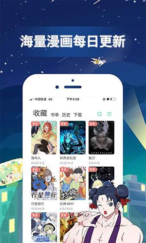 有妖气漫画app截图2