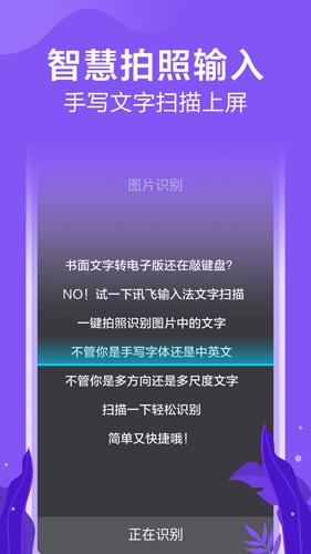 訊飛輸入法app截圖3