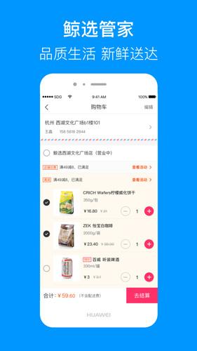 聯華鯨選app截圖2