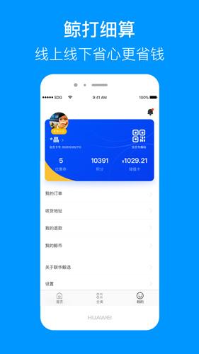 聯華鯨選app截圖1