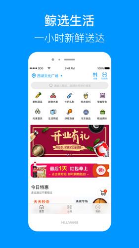 聯華鯨選app截圖3