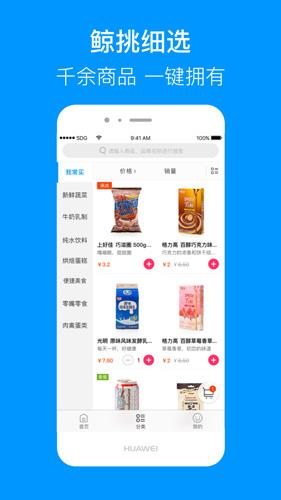 聯華鯨選app截圖4