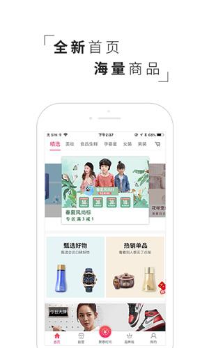 真惠選app截圖2