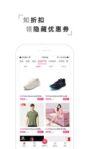 真惠選app截圖3