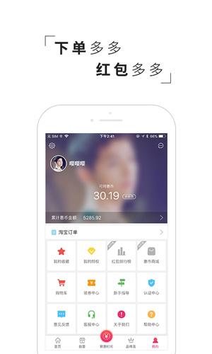 真惠選app截圖4