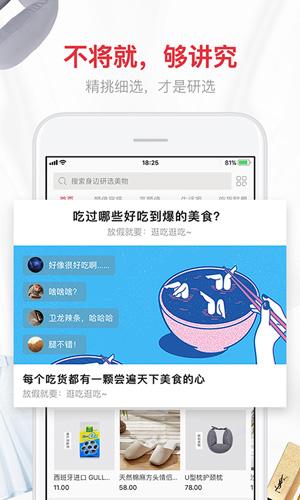 易物研選app截圖2