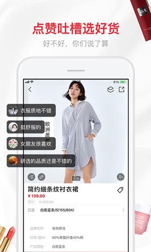 易物研選app截圖1