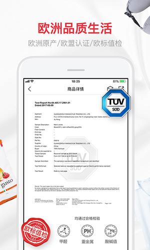 易物研選app截圖3
