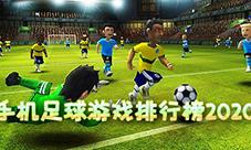 足球游戲哪個好玩 手機足球游戲排行榜2020