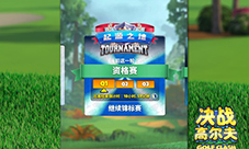 《決戰高爾夫》迎來起源之地錦標賽