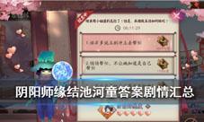 阴阳师鲤鱼精小姐遇到危险了但是英雄救美该如何做呢