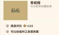 動物餐廳青蛙帽有什么用 怎么獲得攻略