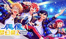 《偶像夢幻祭2》首測預約開啟 制作人限時招募中!