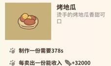 動物餐廳烤地瓜怎么解鎖 有什么用攻略分享