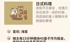 動物餐廳日式料理怎么來 攤主解鎖條件介紹