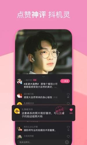 全民小視頻app截圖5