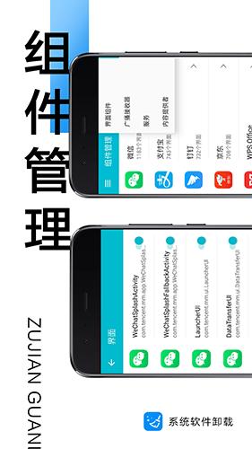 系統軟件卸載app截圖4