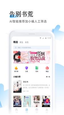 鱼悦追书app截图4